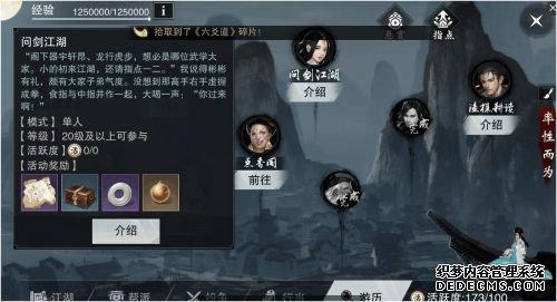 楚留香手游问剑江湖攻略 可攻击NPC坐标汇总