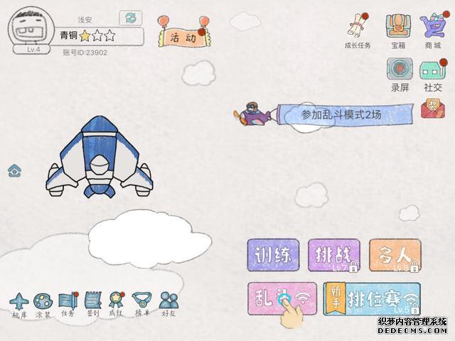 《传奇sf页游》评测:承载童年记忆的纸飞机!